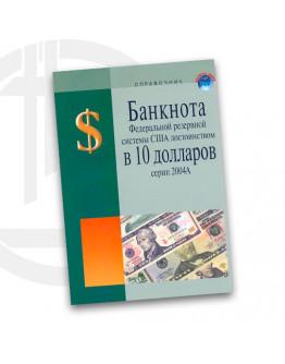 Довідник валюти Долар (USD)
