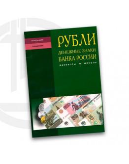 Довідник валюти Рубль (RUB)
