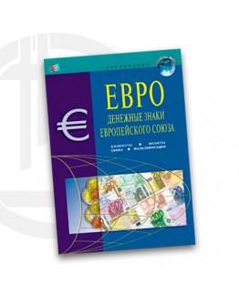 Довідник валюти Євро (EUR)