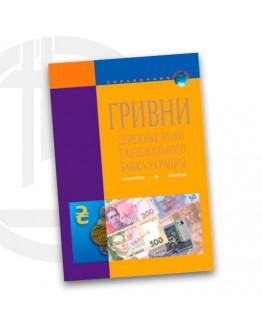 Довідник валюти Гривня (UAH)